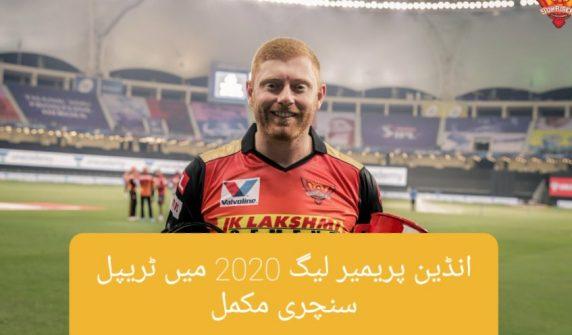 انڈین پریمیر لیگ 2020 میں چھکوں کی ٹریپل سنچری مکمل